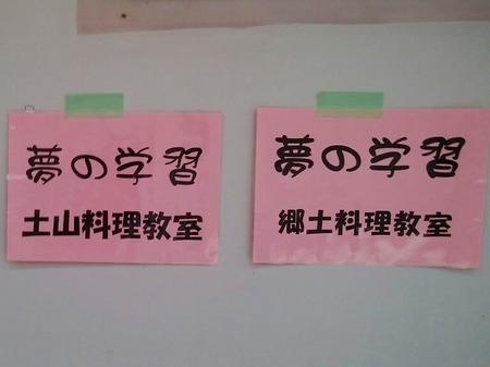 土山 6月1日郷土料理教室(竹の子料理)です。_190605_0006.jpg