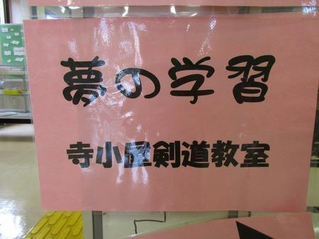 寺子屋剣道.jpg