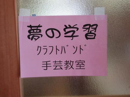 クラフトバンド手芸20190525